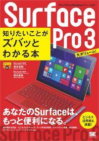 ポケット百科BIZ Surface Pro 3 知りたいことがズバッとわかる本-電子書籍