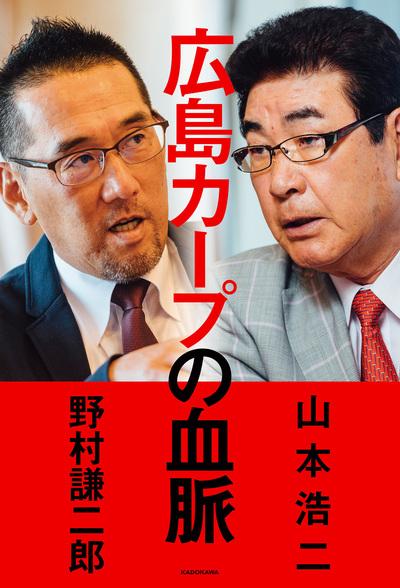 広島カープの血脈-電子書籍