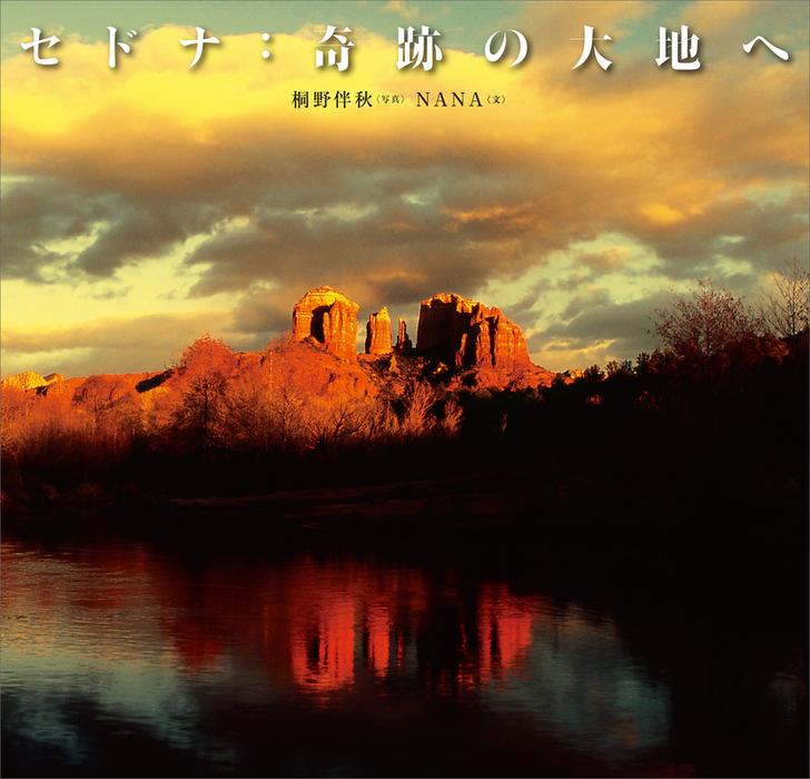 セドナ:奇跡の大地へ-電子書籍-拡大画像