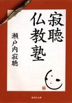 寂聴仏教塾-電子書籍