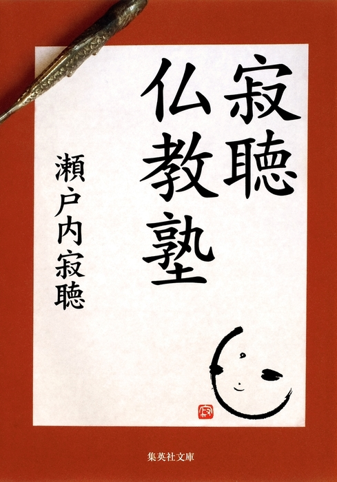 寂聴仏教塾拡大写真