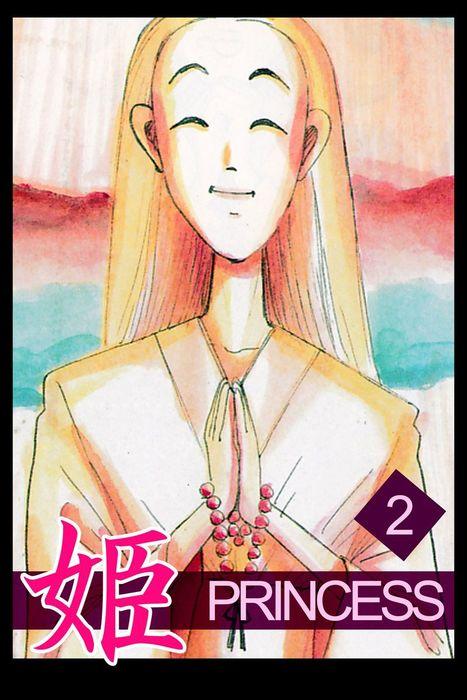 姫2拡大写真