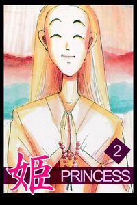 姫2-電子書籍