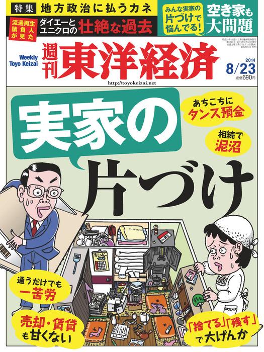 週刊東洋経済 2014年8月23日号-電子書籍-拡大画像