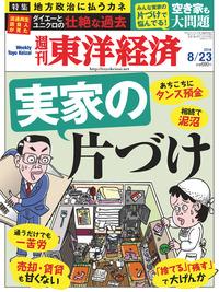 週刊東洋経済 2014年8月23日号