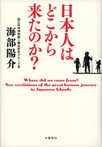 日本人はどこから来たのか?-電子書籍