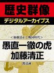 <加藤清正と戦国時代>愚直一徹の虎 加藤清正-電子書籍