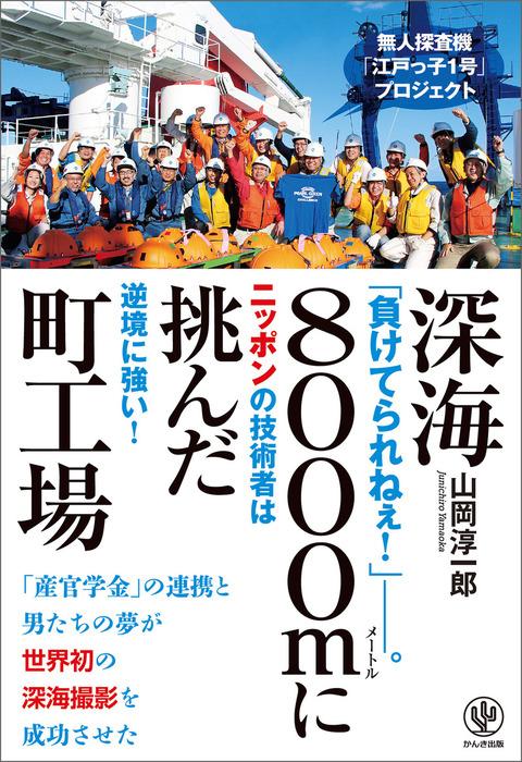 深海8000mに挑んだ町工場--無人探査機「江戸っ子1号」プロジェクト-電子書籍-拡大画像