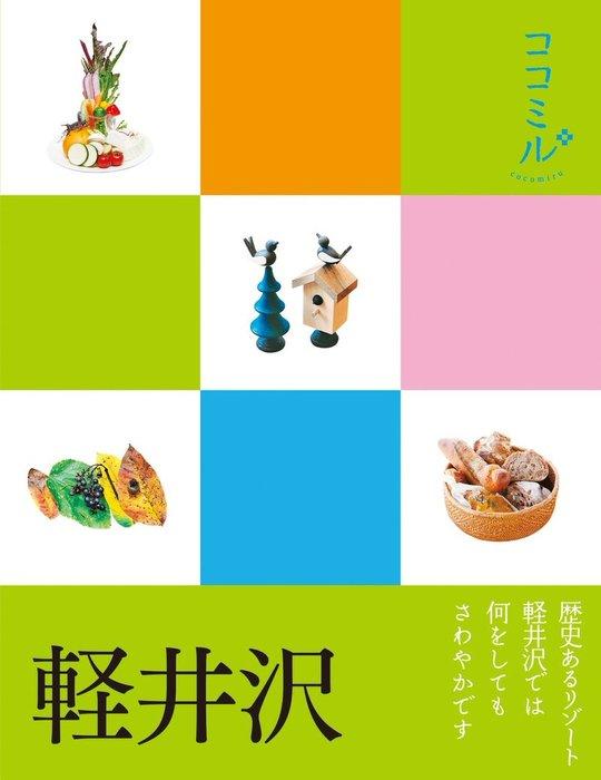 ココミル 軽井沢(2016年版)拡大写真