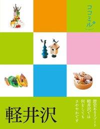 ココミル 軽井沢(2016年版)-電子書籍