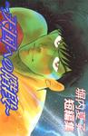 塀内夏子短編集1~天国への階段~-電子書籍