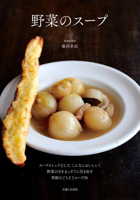 野菜のスープ拡大写真