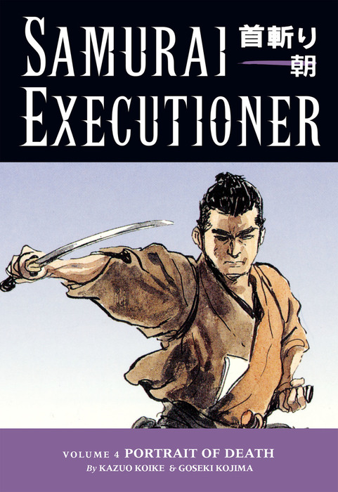 Samurai Executioner Volume 4: Portrait of Death拡大写真