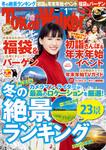 TokaiWalker東海ウォーカー 2017 1月増刊号-電子書籍