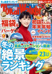 TokaiWalker東海ウォーカー 2017 1月増刊号
