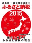 超お得!! 最新情報満載!! ふるさと納税2015-電子書籍