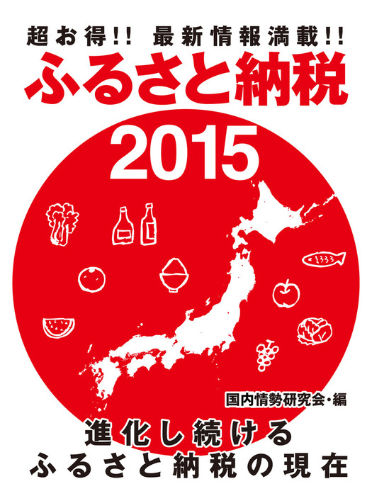 超お得!! 最新情報満載!! ふるさと納税2015拡大写真