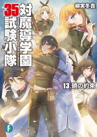 対魔導学園35試験小隊 13.暁の約束-電子書籍