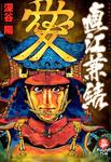 直江兼続-電子書籍