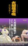 大相撲手帳-電子書籍