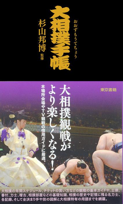 大相撲手帳拡大写真