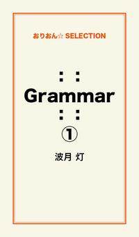 :: Grammar ::(1)