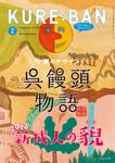 KURE:BAN 2013年2月号-電子書籍