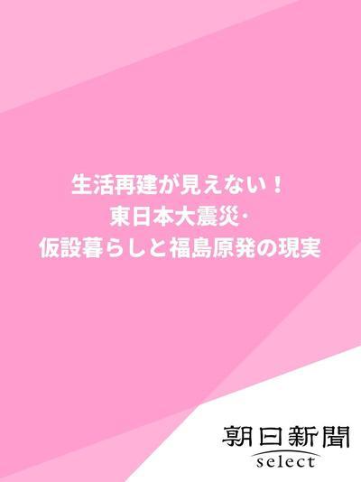 生活再建が見えない! 仮設暮らしと福島原発の現実-電子書籍