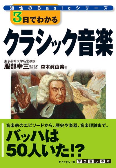 3日でわかるクラシック音楽-電子書籍