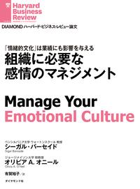 組織に必要な感情のマネジメント
