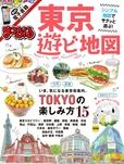 まっぷる 東京遊ビ地図-電子書籍