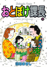 おとぼけ課長 11巻-電子書籍