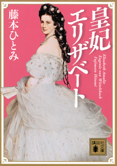 皇妃エリザベート拡大写真