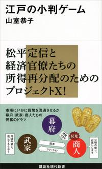 江戸の小判ゲーム
