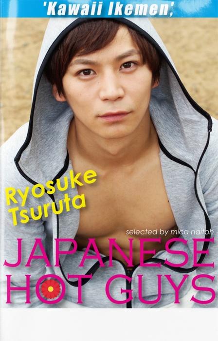 Kawaii Ikemen, Japanese Hot Guys 鶴田亮介写真集-電子書籍-拡大画像