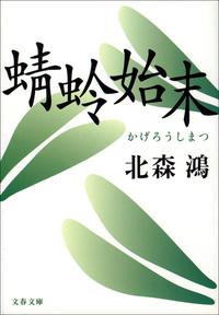 蜻蛉始末-電子書籍