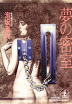 夢の密室-電子書籍