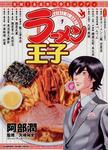 ラーメン王子(1)-電子書籍
