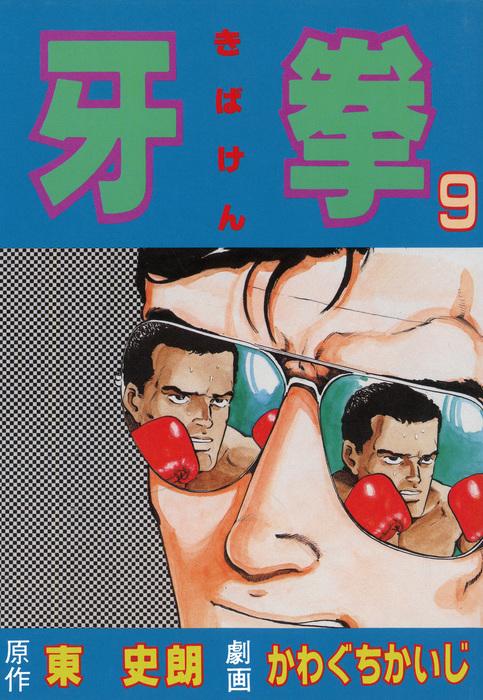 牙拳9拡大写真
