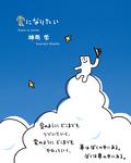 雲になりたい-電子書籍