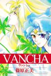 VANCHA-電子書籍