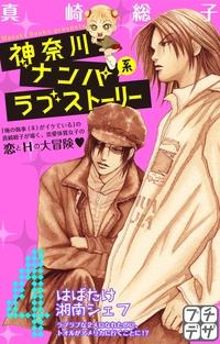 神奈川ナンパ系ラブストーリー プチデザ(4)