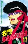 名門!多古西応援団(17)-電子書籍