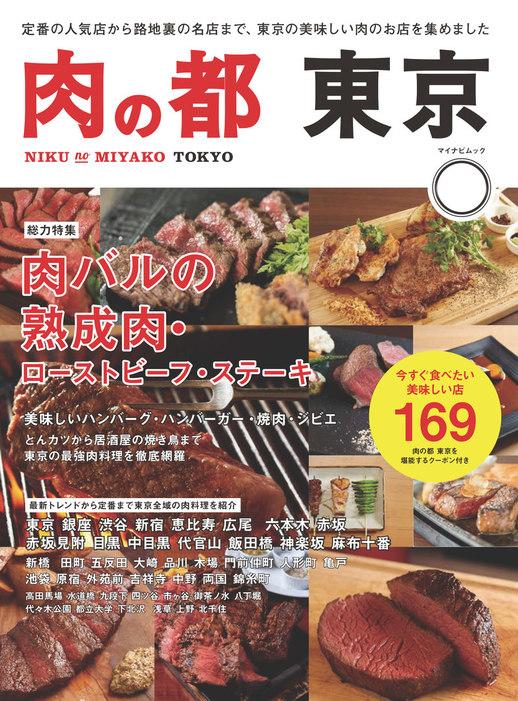 肉の都 東京 今すぐ食べたい美味しい店169拡大写真