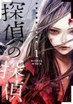 探偵の探偵(1)-電子書籍