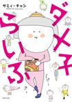 ダメ子らいふ-電子書籍