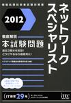 2012 徹底解説ネットワークスペシャリスト本試験問題-電子書籍