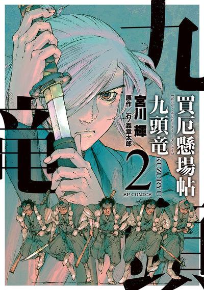 買厄懸場帖 九頭竜KUZURYU 2-電子書籍