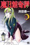 魔月館奇譚 1-電子書籍