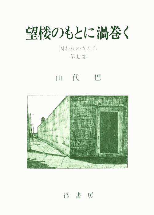 山代巴文庫[囚われの女たち7] 望楼のもとに渦巻く拡大写真